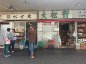 The Chinese Dumpling Shop